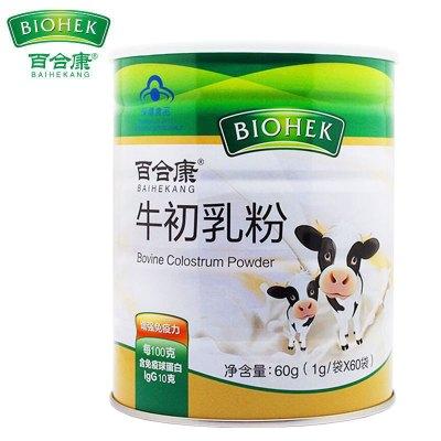 【買3送1】百合康牌(BAIHEKANG)牛初乳粉 含免疫球白蛋白 兒童孕產婦成人中老年人 增強免疫力 1g*60袋/罐