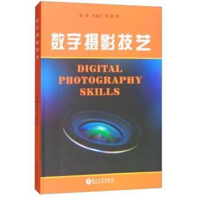 正版书籍 数字摄影技艺 9787567223165 苏州大学出版社