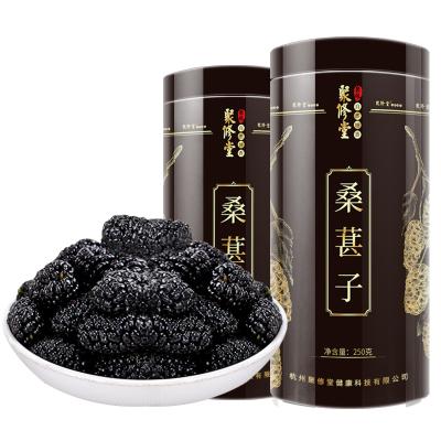聚修堂(JUXIUTANG) 新疆黑桑葚干 500克(250g*2瓶)