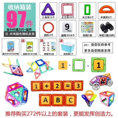 PDD-02磁力片积木儿童吸铁石玩具磁性磁铁3-8岁男孩女孩散片拼装益智玩具百变磁力片积木-汽车款97件