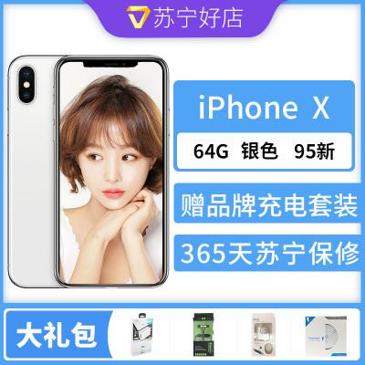 【二手95新】Apple/苹果 iPhone X 64G 银色 国行正品 二手手机 全网通4G 一年保修