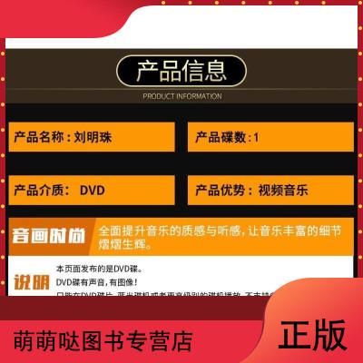 正版潮劇DVD碟片 劉明珠 廣東潮劇院二團潮汕經典潮州戲DVD光盤