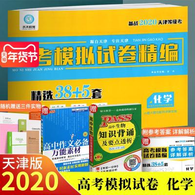 赠三 版天津高考模拟试卷精编 精编38+5套化学 收录天津高考真题5套 水木教育