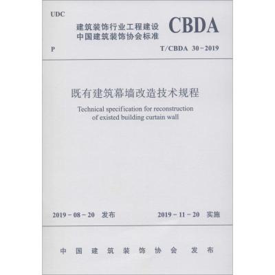 既有建筑幕墻改造技術規程 T/CBDA 30-2019 中國建筑裝飾協會 著 專業科技 文軒網