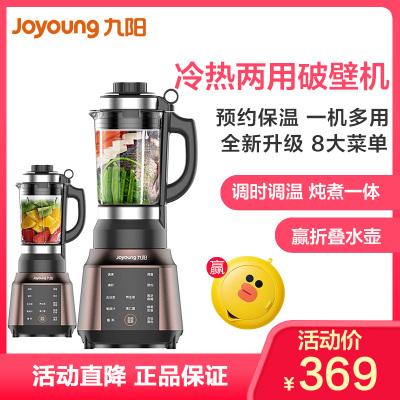 九陽(Joyoung)新款破壁機家用豆漿機料理機絞肉機嬰兒輔食榨汁機攪拌機全自動智能加熱 預約保溫 L13-Y91s金色