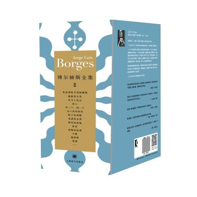 博爾赫斯全集II:博爾赫斯全集第二輯(套裝12冊)