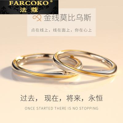 法蔻珠寶輕奢品牌銀戒指情侶女男款一對網紅小眾設計對戒莫比烏斯環紀念日送戀人送情侶結婚自戴