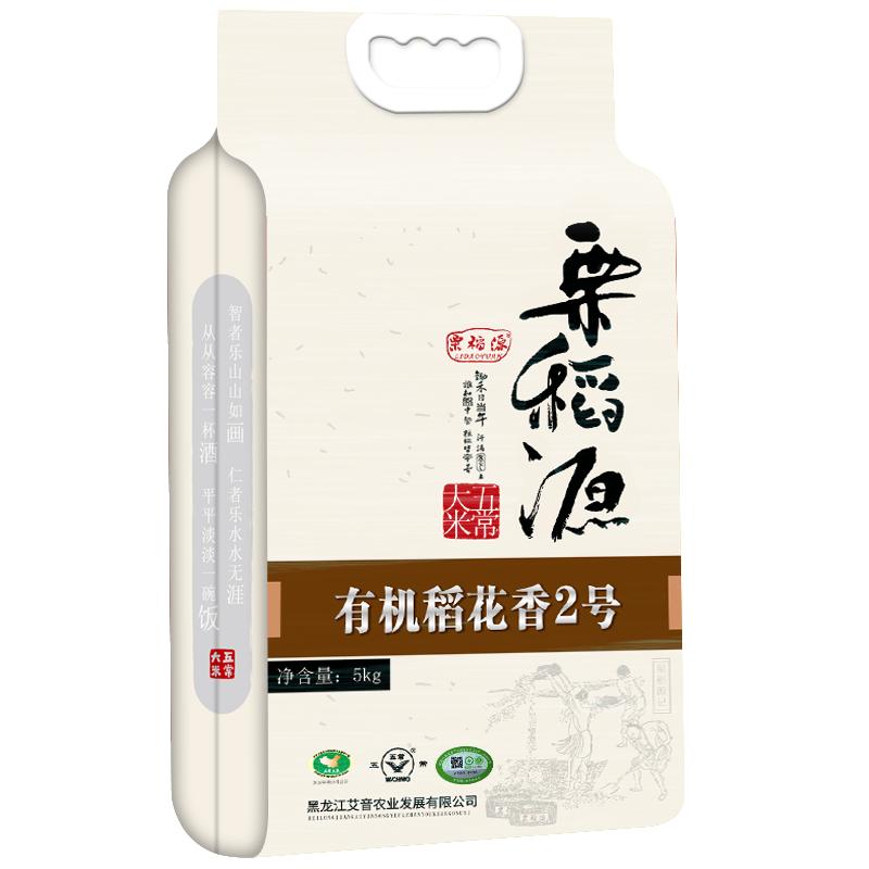 栗稻源 五常大米 五常有机稻花香米5kg 东北大米粳贡米10斤(真空包装)