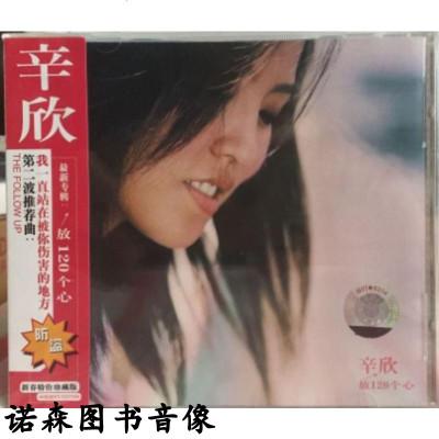 正版【辛欣:放120個心】上海音像盒裝CD