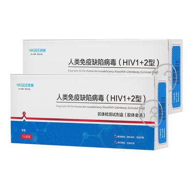 雅斯(YASEE)艾滋病檢測試紙hiv 快速血液梅毒性病家用試條 膠體金免疫分析試條檢測儀 精準醫用愛滋病試紙【2盒裝】