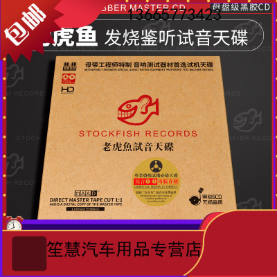 蘇寧試音碟老虎魚cd正版無損燒男女聲民歌民謠黑膠唱片車載碟片光盤