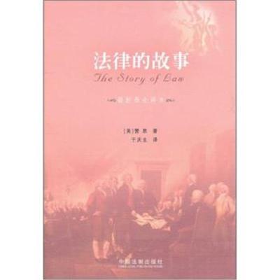【正版】法律的故事(全譯本)9787509320082[美] 贊恩,于慶生中國法制出版社
