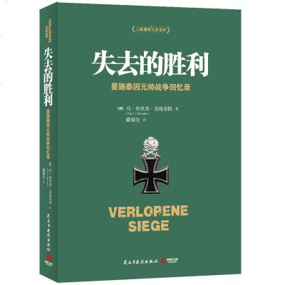 失去的胜利 失去的胜利曼施泰因元帅战争回忆录 二战德军三大文件之一 帝国总参谋部的骄傲 战略家曼施泰因决战欧洲的战略