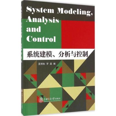 正版 系统建模、分析与控制 莫锦秋,罗磊 编 上海交通大学出版社 9787313155122 书籍
