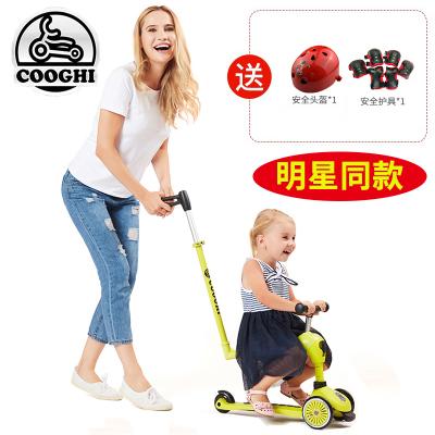 酷骑COOGHI滑板车儿童三轮可调节座椅把手高三合一度2-8岁滑步车V3遛溜娃神器