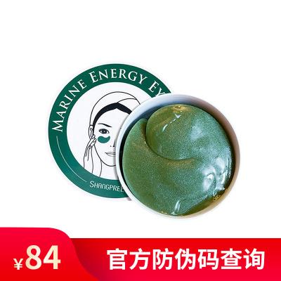 香蒲丽SHANGPREE螺旋藻绿公主绿色眼膜60片 滋润营养改善眼袋提拉紧致淡化黑眼圈改善浮肿状态任何肤质通用贴片式面膜