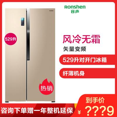 【99新】容声(Ronshen)BCD-529WD11HP 529升对开门无霜冰箱 矢量双变频