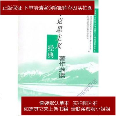 馬克思主義經典著作選讀 本社 人民出版社 9787010030180