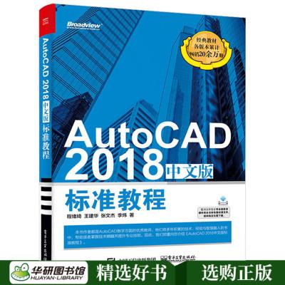 正版AutoCAD2018中文版標準教程cad教程書籍cad機械制圖建筑設計室內設計入門零基礎教程書籍20_eXQEG5