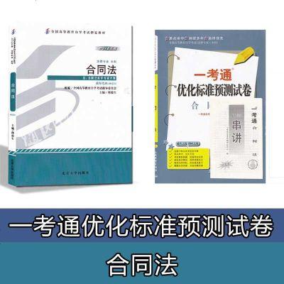 正版自考书籍 自考教材 00230 合同法 2012年版自考教材+一考通试卷附串讲