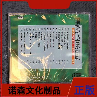 正版戲曲 現代京劇唱段 智取威虎山/沙家浜 童祥苓/沈金波(CD)