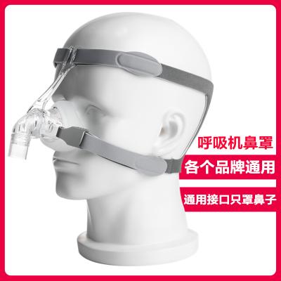 新松萬曼凱迪泰瑞邁特魚躍費雪派克比揚海爾可孚呼吸機鼻罩面罩呼吸器鼻罩通用配件