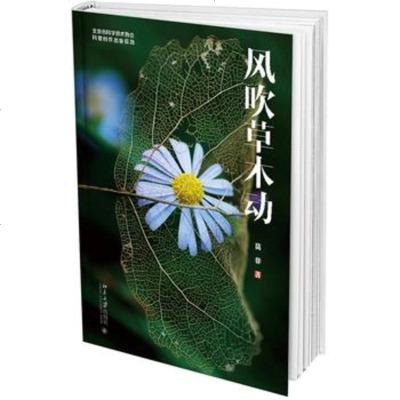 風吹木動9787301296516莫非北京大學出版社