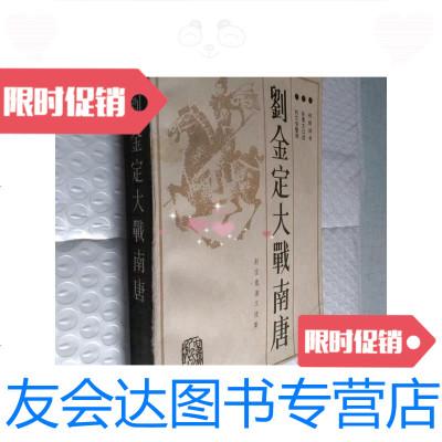 【二手9成新】劉金定大戰南唐傳統評書 9781504970855