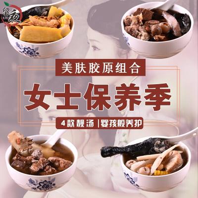4款女士湯料 美膚膠原營養湯 廣東煲湯材料女人調理靚湯燉品材料