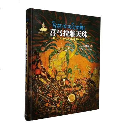喜马拉雅天珠(精装版) 朱晓丽著 广西美术出版社 考古天珠收藏书籍 藏族天珠珠饰圣物 天珠的介绍研究 正版图书