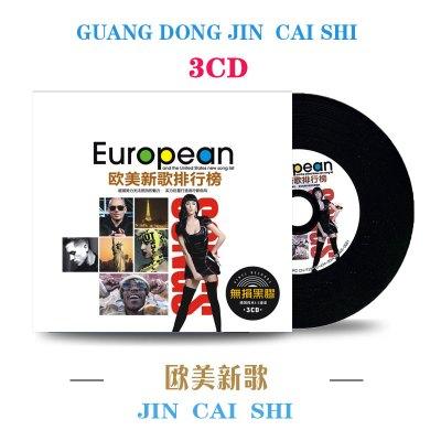 2017熱門歐美流行歌曲金曲精選汽車載CD碟片音樂黑膠光盤唱片專輯