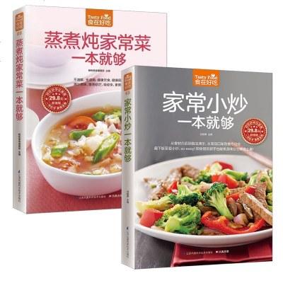 2本 正版 实用家常菜大全 家常小炒一本就够 蒸煮炖家常菜一本就够 烧菜炒菜美食菜谱书