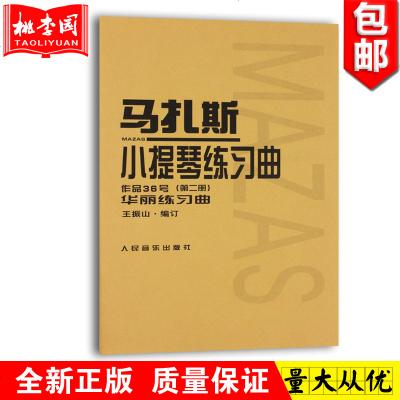 正版 马扎斯小提琴练习曲作品36号(第2册)第二册 王振山 人音 小提琴曲谱教程教材