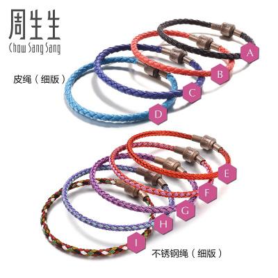 【细绳】周生生Charme串珠配绳3mm细版手绳转运珠皮绳手链红绳