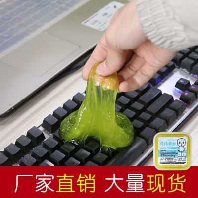 廠家直銷盒裝電腦鍵盤清潔泥 筆記本清潔套裝軟膠汽車清洗清理工具去塵膠