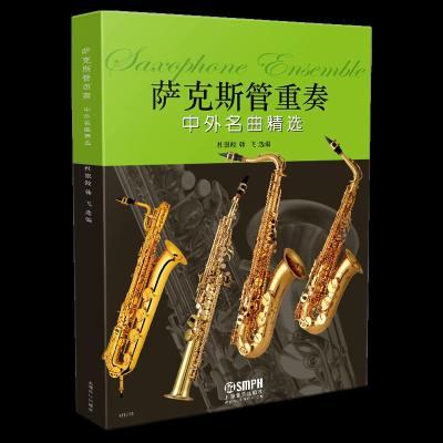 0930萨克斯管重奏中外名曲精选(附分谱四册)