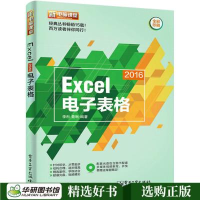 Excel表格制作教程書Excel2016電子表格wpsoffice辦公軟件自動化教程書籍計算機應用基礎知_qjOFr3