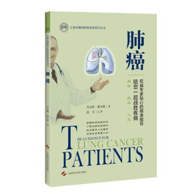 肺癌(上海市胸科醫院患者指導叢書)