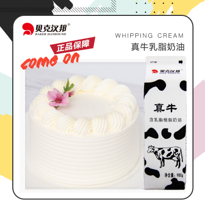 貝克漢邦 真牛乳脂奶油980g 植物動物淡奶油 家用烘焙原料 蛋糕裱花甜品 冰淇凌專用