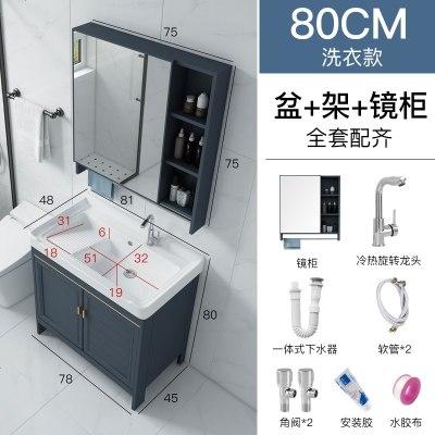 太空鋁浴室柜組合衛生間洗漱臺洗臉盆柜現代簡約落地式洗手洗面盆 80cm洗衣盆全套