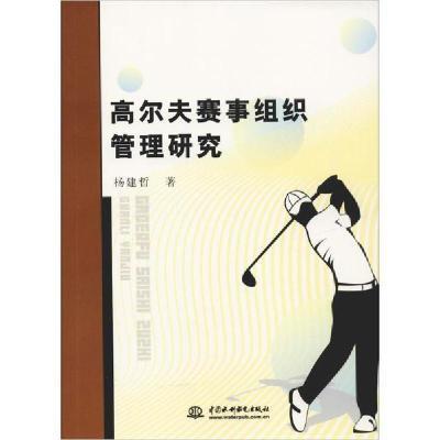 高爾夫賽事組織管理研究9787517070184中國方正出版社楊建哲