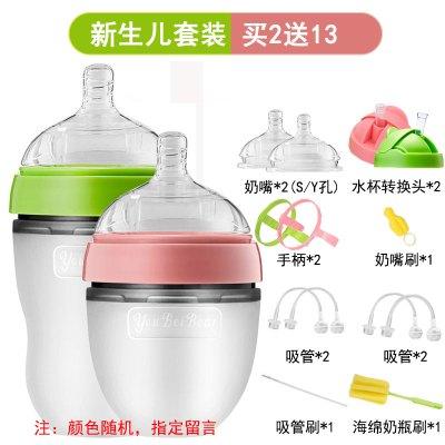 優貝熊新生兒套餐嬰兒全硅膠奶瓶超軟母乳防摔寬口戒奶斷奶神器寶寶不吃奶瓶神器150+250ml