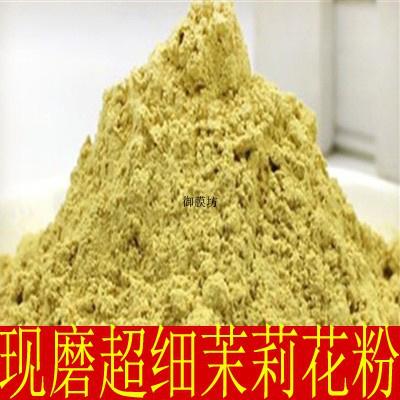 材 花茶 現磨原粉茉莉花粉 天然茉莉花粉 可食用 500克