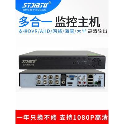 硬盤錄像機 4/8/16路模擬DVR家用高清網絡NVR監控AHD主機