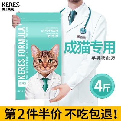 凱銳思 天然貓糧成貓專用防掉毛成年魚肉海洋魚深海魚天然糧4斤