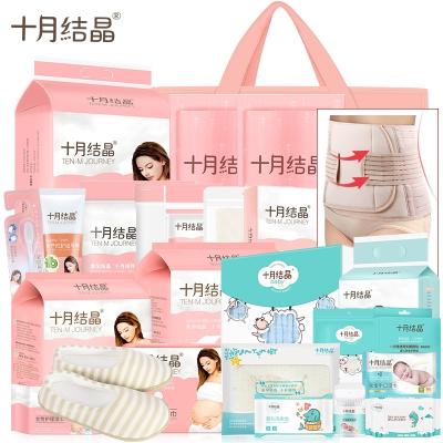 十月結晶(shiyuejiejing)待產包入院全套母子組合春季產后實用月子用品孕產婦夏季