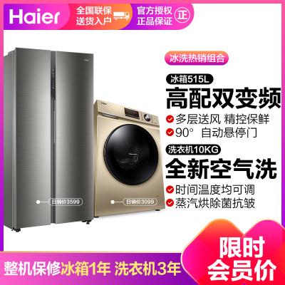 【冰箱洗衣機套餐】海爾BCD-515WDPD 對開門冰箱+海爾洗衣機 EG100HB129G 10公斤洗烘一體機