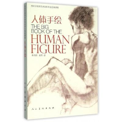 人體手繪(西班牙高等藝術院校專業繪畫課程)譯者:朱海辰//趙熙9787102072722
