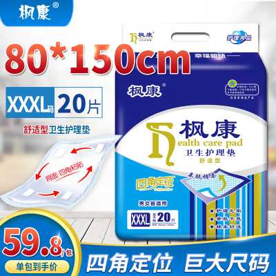 楓康成人護理墊老人用80x150特大號尿不濕墊老年床墊一次性隔尿墊