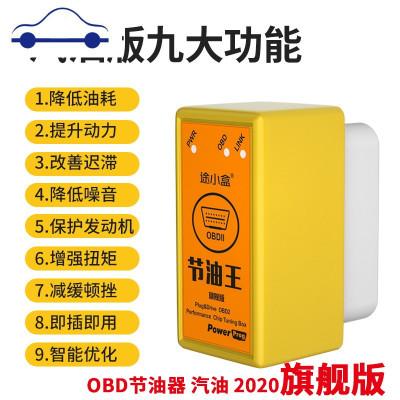 節油器增動力汽車提升器ECU增壓器升級改裝OBD省油神器增強版通用 舒適主義 柴油車2020款旗艦版(九大功能